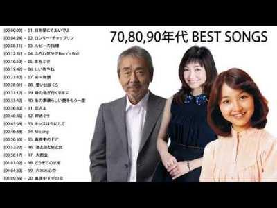 昭和の名曲 歌謡曲メドレー 70,80,90年代 ♪ღ♫ 年代 ランキング 懐メロ 名曲 メドレー 作業用