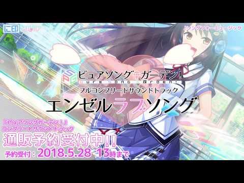 『ピュアソングガーデン!』コンプリートサウンドトラック『エンゼルラブソング』CM