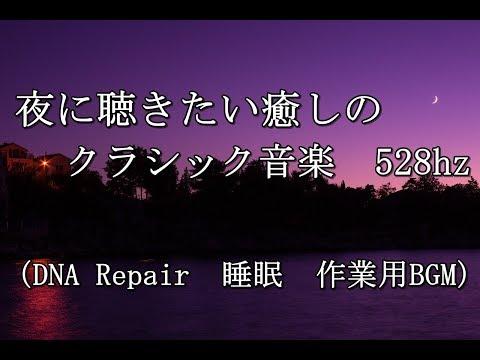 夜に聴きたい癒しのクラシック音楽 528hz(DNA Repair 睡眠 作業用BGM)