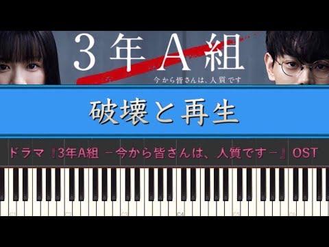 ドラマ『3年A組 −今から皆さんは、人質です−』破壊と再生 Piano Cover