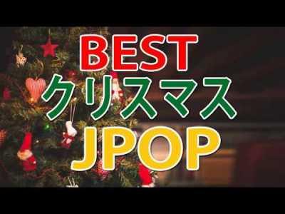 最高のクリスマスソング – これまで最高のクリスマスソング – メリークリスマス2019