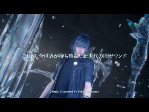 「FINAL FANTASY XV オリジナル・サウンドトラック」TVCM