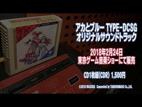 アカとブルーTYPE-DCSGオリジナルサウンドトラック PV