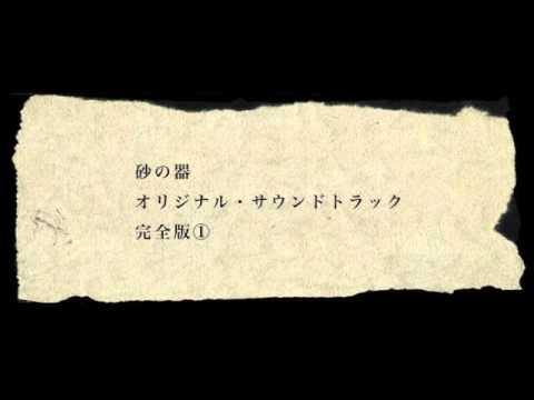 砂の器 (1974) オリジナル・サウンドトラック 完全版①