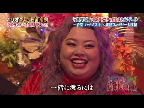 ミリオンヒット音楽祭 演歌の乱2019年3月26 日丘みどり×X JAPAN『紅』