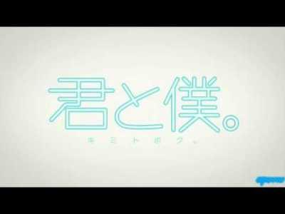 Kimi to Boku OST: Dance Dance Dance / ダンス・ダンス・ダンス