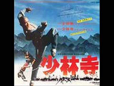 「少林寺」メイン・タイトル/オリジナル・サウンドトラック