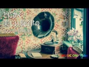 とにかく美しい旋律に浸れる~クラシック名曲集 [鑑賞用BGM・作業用BGM]