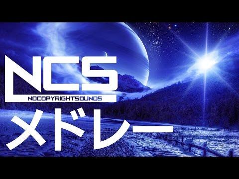 [作業用BGM] NCS好き集まれ!よく聴く定番EDMメドレー [BEST of NCS Mix] Prog.House,Dubstep
