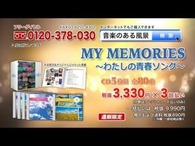 【マイメモリーズ  ~わたしの青春ソング~】CD5枚組  全80曲       ご注文はこちら⇒http://www.um3.jp/shop/g/g07127/