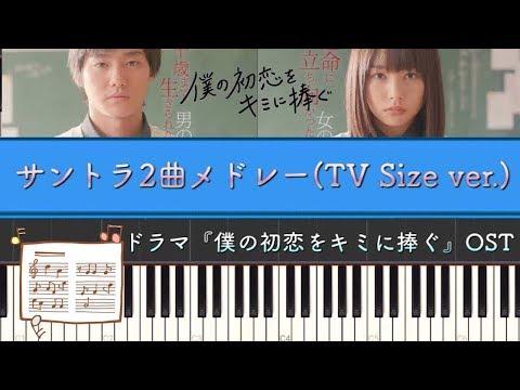 ドラマ『僕の初恋をキミに捧ぐ』 – サントラ 2曲メドレー(TV Size) Piano Cover