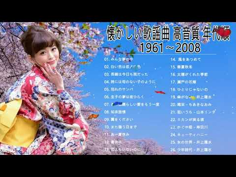 懐かしい歌謡曲 高音質 年代順 1961〜2008 ♥♥♥フォークソング 60年代 70年代 80年代 Vol.01
