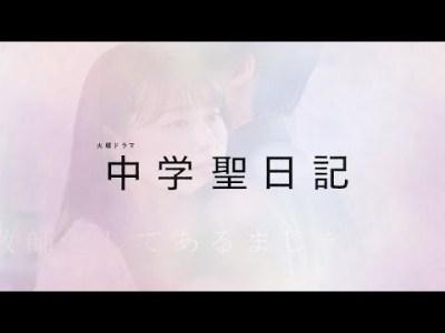 【サントラ】TBS系 火曜ドラマ「中学聖日記」メインテーマ〜春夜、雨を喜ぶ〜
