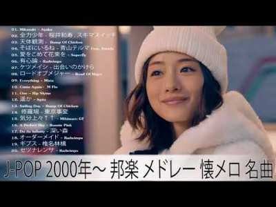 J-Pop 2000年代 名曲 邦楽 メドレー ♥♥♥ Jポップ Jpop 邦楽 2000年代 名曲 メドレー 作業用