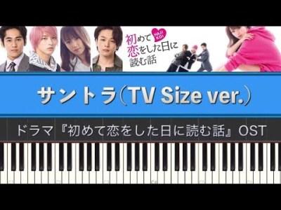 ドラマ『初めて恋をした日に読む話』オリジナル・サウンドトラック(TV Size) Piano Cover
