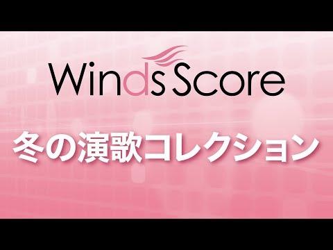 WSD-18-009 冬の演歌コレクション(吹奏楽メドレー)