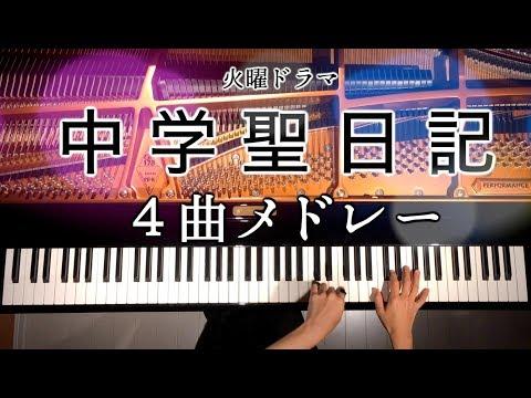【ピアノカバー】ドラマ『中学聖日記』4曲メドレー/作業用BGM/Chugakusei nikki/弾いてみた/Piano Cover/CANACANA