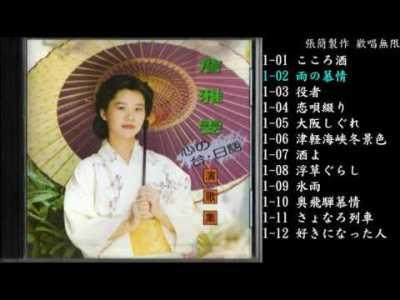 詹雅雯-心の台-日語演歌集(全72首6CD)