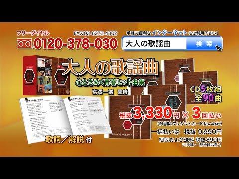 【大人の歌謡曲】CD5枚組 全90曲    ご注文はこちら⇒ http://www.um3.jp/shop/g/g05955/