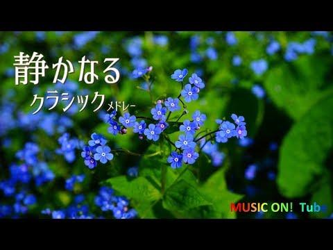 静かな曲で楽しむ~クラシックメドレー [鑑賞・リラックス用BGM]