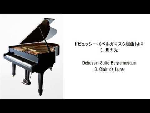 クラシック名曲セレクション-ピアノ曲・Classic Selection-Piano Works(長時間作業用BGM)
