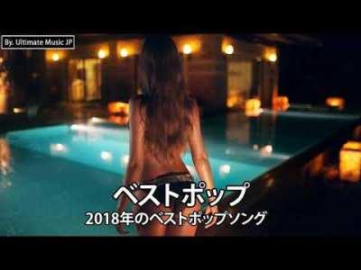 【極上BGM】クラブ人気曲2018ベストリミックス ★ 洋楽ヒットチャートメドレー【EDM CLUB DANCE】By Ultimate Music Japan (4)