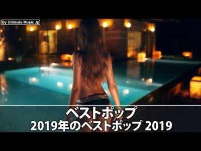 【極上BGM】クラブ人気曲2019ベストリミックス ★ 洋楽ヒットチャートメドレー【EDM CLUB DANCE】By Ultimate Music Japan (06/02)