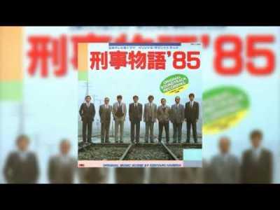 [1985] 刑事物語'85 オリジナル・サウンドトラック (Keiji Monogatari '85 OST) – Full Album