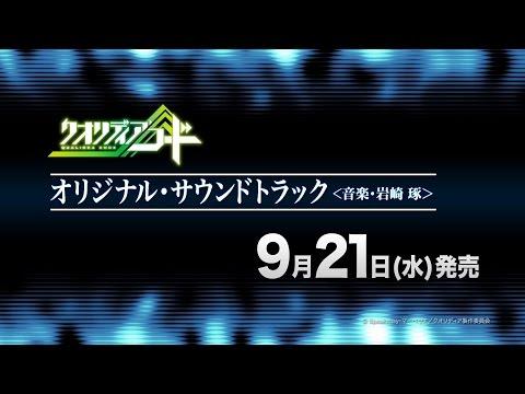 TVアニメ「クオリディア・コード」オリジナル・サウンドトラック 告知CM   9月21日(水)発売