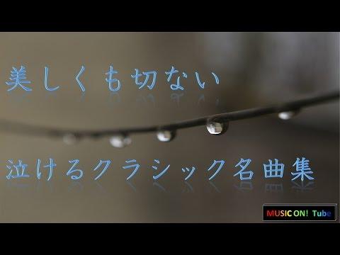 美しくも切ない、泣けるクラシック名曲集:リラックスBGM