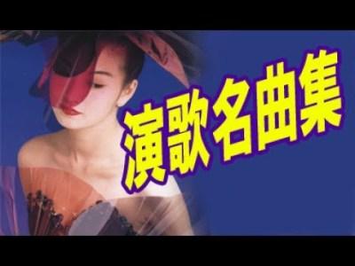 【BGM – 思いでの演歌名曲集 – 17 曲】cover Norihiko VOL.3 【癒しの天才歌手】