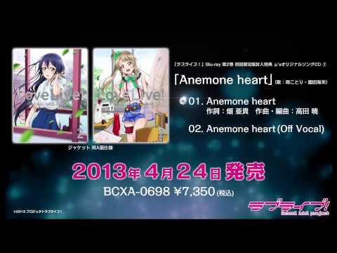TVアニメ『ラブライブ!』BD2巻特典CD 試聴動画
