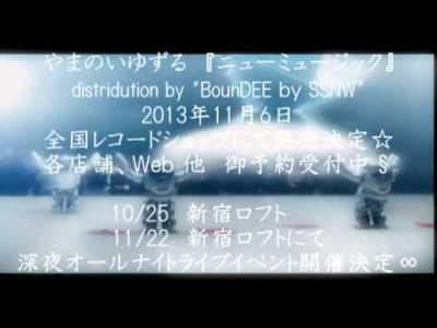 【MAD】2013.11.6 release やまのいゆずる 『ニューミュージック』予告MV。