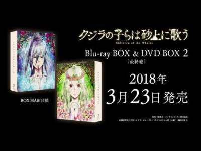 TVアニメ『クジラの子らは砂上に歌う』 BD BOX & DVD BOX 2 特典:ドラマCD【試聴】