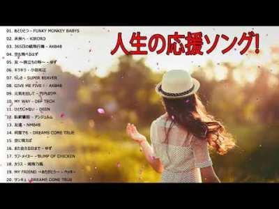 落ち込んだ時に聴く曲!人生の応援ソング!応援歌♪元気が出る曲!前向きになれる歌!邦楽名曲おすすめ人気J POPベストヒット Vol.01