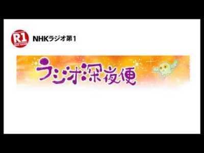 久米小百合 (元・久保田早紀) NHK ラジオ深夜便 「ニューミュージック歌手から音楽伝道者へ」