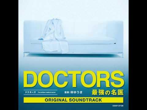 DOCTORS~最強の名医/メインテーマ