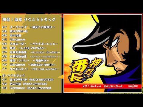 押忍!番長 サウンドトラック【全曲試聴】/Daito Music