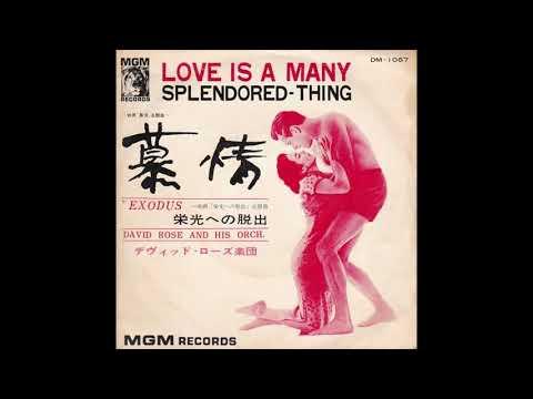 慕情 オリジナル・サウンド・トラック  Love is a Many-Splendored Thing     original sound track