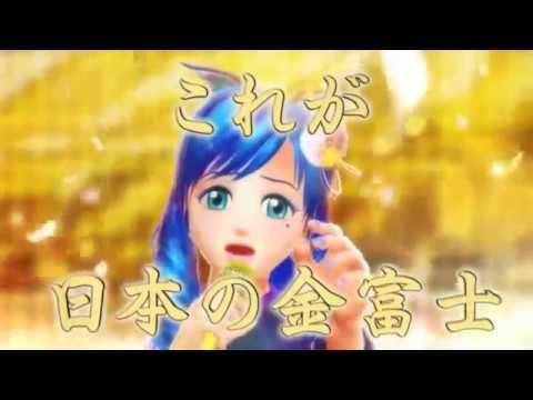 【パチンコ】CRスーパー海物語INジャパン 金富士 ふたりの海物語【ラウンド曲フル】