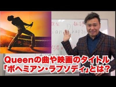 【映画】クイーンの名曲「ボヘミアンラプソディ」のタイトルの意味と映画の中の台詞を徹底解説!