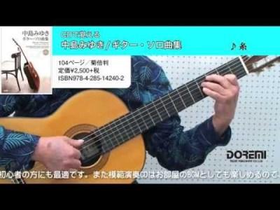 CDで覚える 中島みゆき/ギター・ソロ曲集 「糸」模範演奏動画