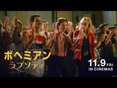 映画『ボヘミアン・ラプソディ』本編映像「ウィ・ウィル・ロック・ユー」はこうして誕生した!