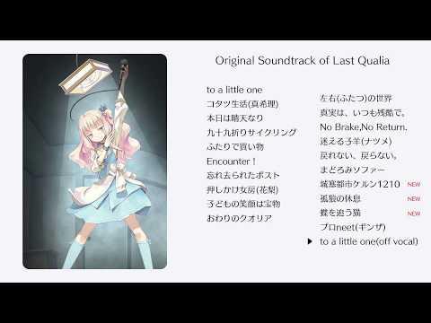 おわりのクオリア オリジナルサウンドトラック全曲視聴デモ