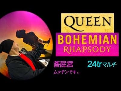 Queen Bohemian Rhapsody 24trマルチを聴く/クイーン ボヘミアン・ラプソディ 24トラック・マルチを聴く/菩屁宮 むっちん解釈