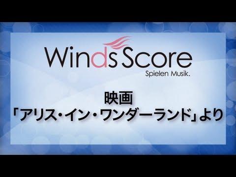 映画「アリス・イン・ワンダーランド」より/Alice in Wonderland Soundtrack Highlights(吹奏楽ポップス/ディズニー)