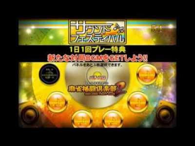 麻雀格闘倶楽部 サウンドフェスティバル(スロット麻雀格闘倶楽部2)