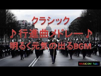 クラシック【行進曲メドレー♪】明るく元気の出る:作業用BGM