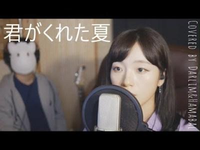 「사랑하는 사이(恋仲) OST」君がくれた夏(네가 준 여름) 家入里昂 │Covered by 김달림과하마발