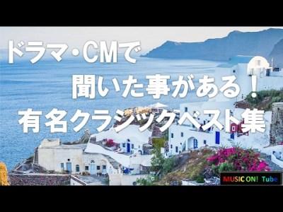【ドラマ・CMで聞いた事がある!有名クラシックベスト集】BGM